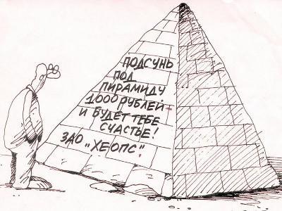 Пирамида на биткойне
