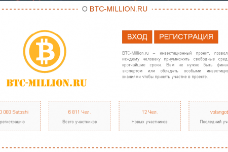 btc-million.ru — начни майнинг...
