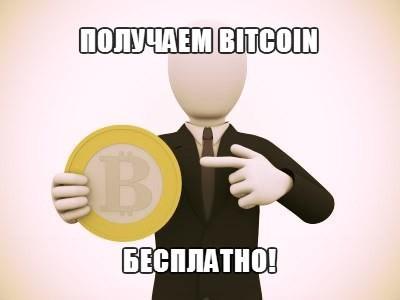 Как можно заработать биткоины...