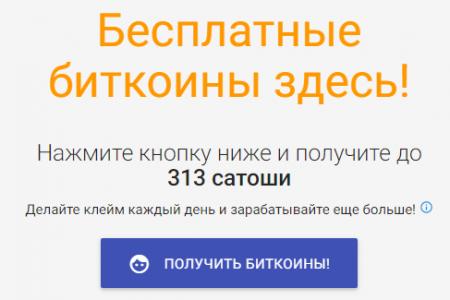 claimbtc.com — кран по добыче...