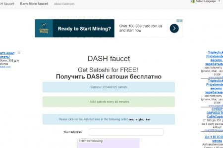 DASH кран dashfaucet.info