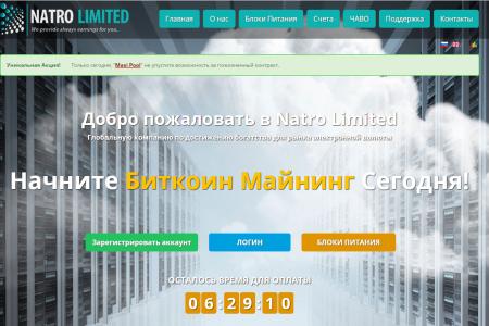 Облачный майнинг Natro Limited