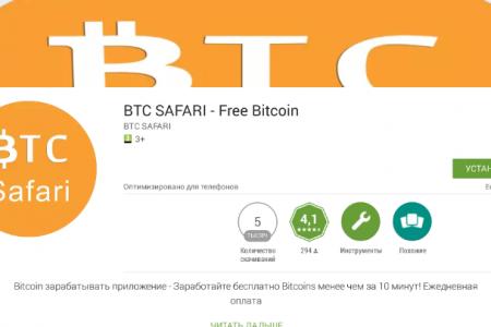 BTC Safari — от 150 сотошей...