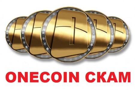 OneCoin — псевдокриптовалюта
