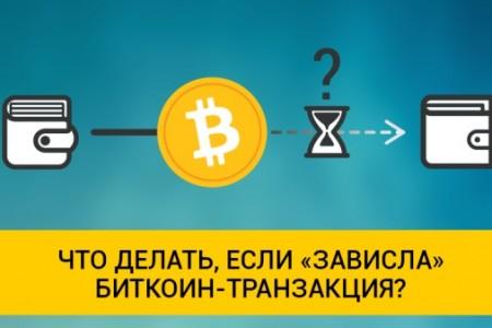 Что делать если биткоин...