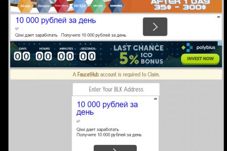 600 000 блэктошей каждые 30...