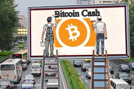 Bitcoin Cash — фантом или...