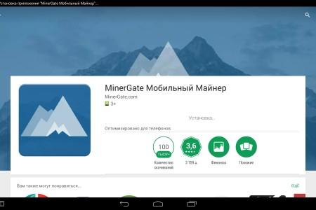 Мобильный майнинг: MinerGate...