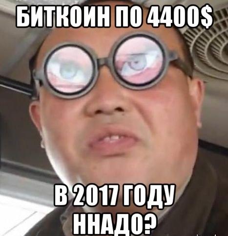 биткоин ннадо