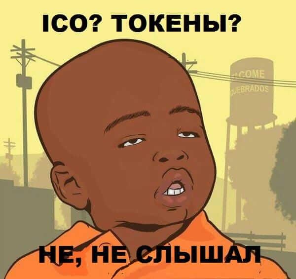 ICO.-min[1]