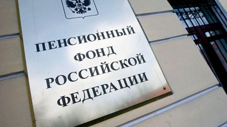 Пенсии россиян предложили...