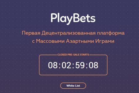 Bounty компания проекта Play...
