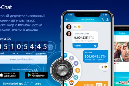 Bounty проекта E-Chat