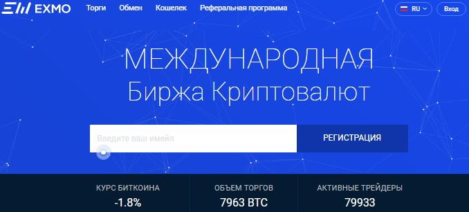 exmo-birzha-bitcoin-btc[1]