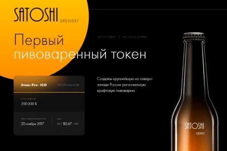 ICO SATOSHI BREWERY. Первый пивоваренный...