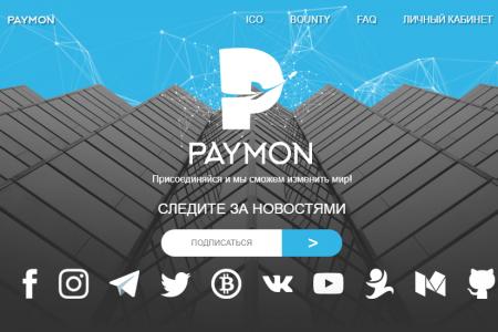 Ardrop от Paymon