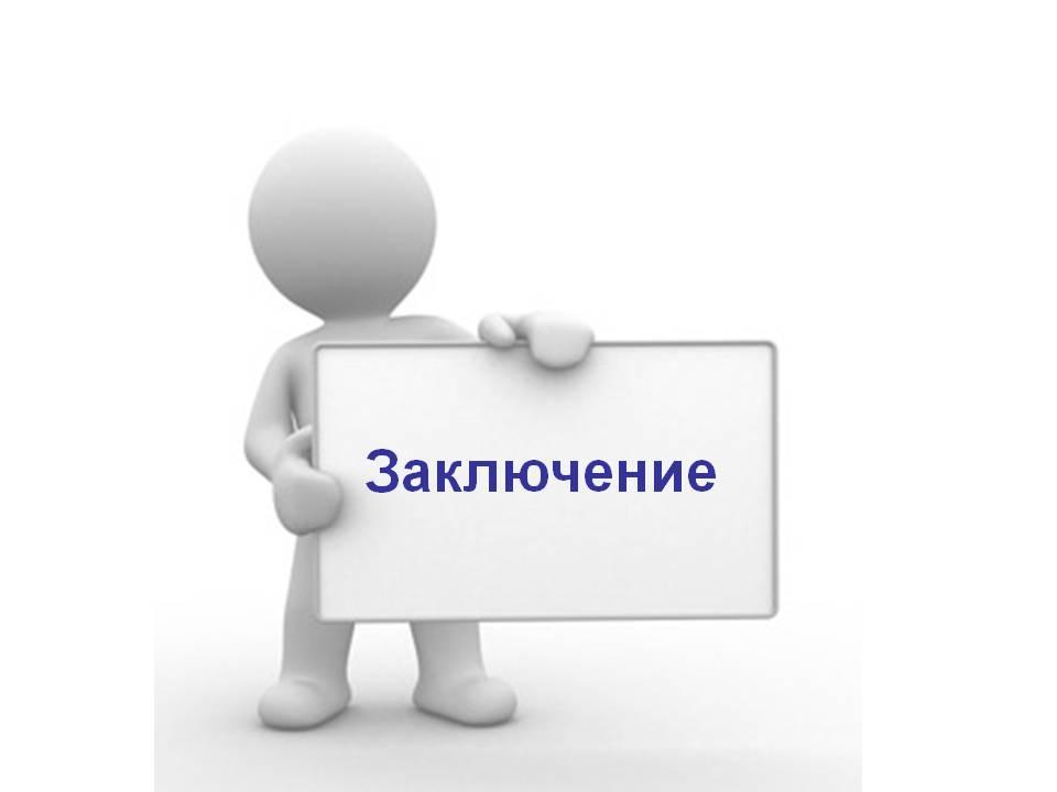Zakluchenie-dissertacii[1]
