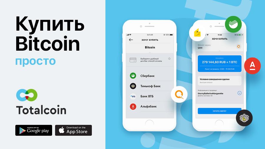 totalcoin_mobilnyy_analog_localbitcoins_vyshel_iz_beta_versii