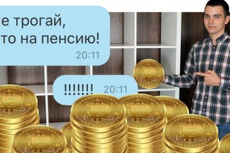 Сколько криптовалюты нужно...
