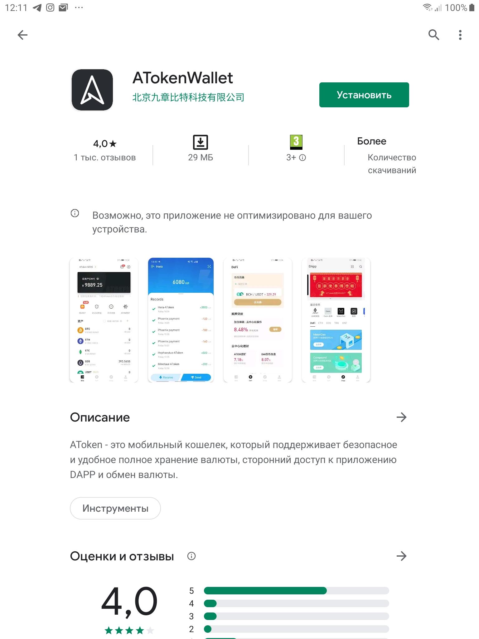 Screenshot_20200616-121130_Google Play Store
