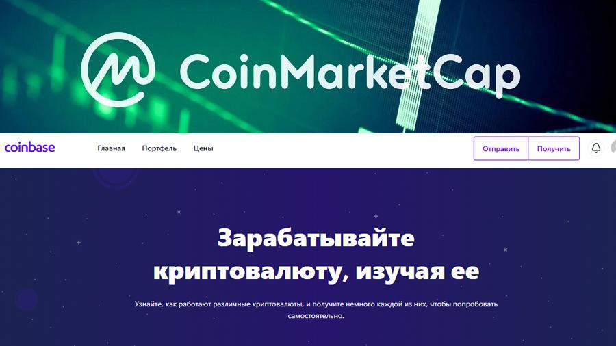 u_servisa_coinmarketcap_poyavilas_obuchayushchaya_kriptovalyutam_programma_earn